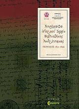 Χειρόγραφα ιστορικού αρχείου Βιβλιοθήκης Ανδρίτσαινας