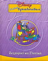 Παιδική εγκυκλοπαίδεια Disney: Ζωγραφική και γλυπτική