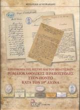 Ρωμαιοκαθολικές Ιεραποστολές στον Πόντο κατά τον 19ο αιώνα