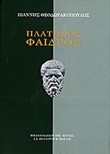 Πλάτωνος Φαίδρος