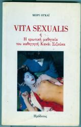 Vita sexualis η η ερωτικη μαθητεια του καθηγητη καναι σιζουκα