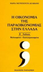 Η οικονομία της παραοικονομίας στην Ελλάδα