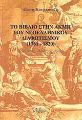 Το βιβλίο στην ακμή του νεοελληνικού διαφωτισμού 1761-1820