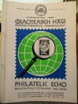 Φιλοτελική Ηχώ - Τεύχος Αριθ. 130 - Νοέμβριος 1981