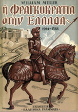 Ιστορία της Φραγκοκρατίας στην Ελλάδα
