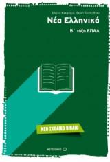 Νέα Ελληνικά - Β' τάξη ΕΠΑΛ
