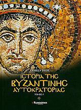 Ιστορία της βυζαντινής αυτοκρατορίας