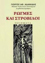 Ρωγμές και Στρόβιλοι -Ποιήματα