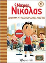 Ο Μικρός Νικόλας ‐ Βιβλίο 6 - ΜΑΘΗΜΑ ΚΥΚΛΟΦΟΡΙΑΚΗΣ ΑΓΩΓΗΣ