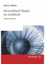 Κοινωνιολογική θεωρία και εκπαίδευση:διακριτές προσεγγίσεις