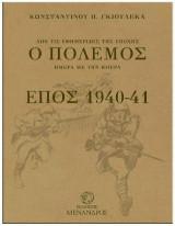 Ο ΠΟΛΕΜΟΣ - ΕΠΟΣ 1940-41 (ΔΙΤΟΜΗ ΒΙΒΛΙΟΔΕΤΗΜΕΝΗ ΕΚΔΟΣΗ)