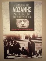 Η συνθήκη της Λωζάνης και τα σκοτεινά σχέδια Ερντογάν