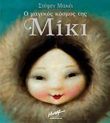 Ο μαγικός κόσμος της Μίκι
