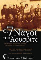 Οι 7 νάνοι του Άουσβιτς