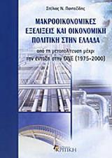 Μακροοικονομικές εξελίξεις και οικονομική πολιτική στην Ελλάδα