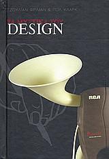 Τα μυστικά του Design