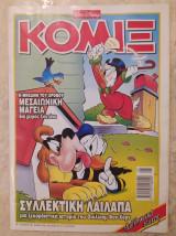"""Κόμιξ #191 (2004), """"Συλλεκτική λαίλαπα"""""""