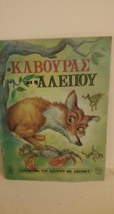 Ο κάβουρας και η αλεπού