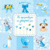 Το ημερολόγιο του μωρού μας (γαλάζιο)