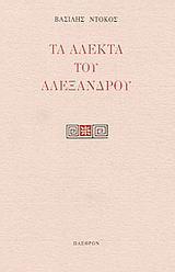 Τα άλεκτα του Αλεξάνδρου