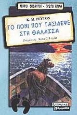 Το πόνι που ταξίδεψε στη θάλασσα