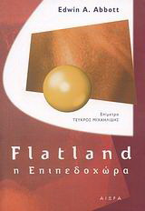 Flatland: η Επιπεδοχώρα
