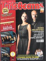 Περιοδικό Τηλεθεατής τεύχος 1099