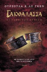 Γαιοθάλασσα - Οι τάφοι του Άτουαν