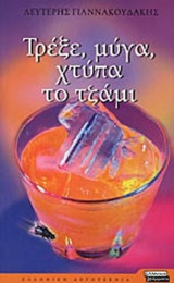 ΤΡΕΞΕ ΜΥΓΑ ΧΤΥΠΑ ΤΟ ΤΖΑΜΙ