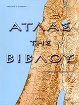 Άτλας της Βίβλου