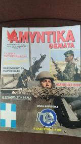 Αμυντικά Θέματα τεύχος 102