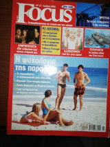 Focus Τεύχος 17