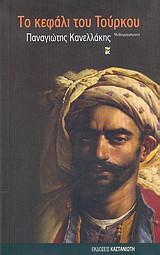 Το κεφάλι του Τούρκου