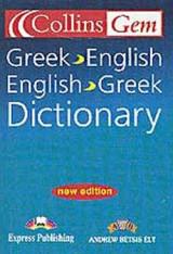 Greek English - English Greek Dictionary