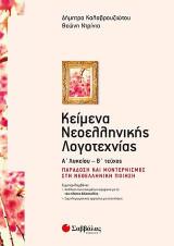 Κείμενα Νεοελληνικής Λογοτεχνίας Α' Λυκείου β' τεύχος: Παράδοση και μοντερνισμός στη νεοελληνική ποίηση