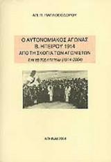 Ο ΑΥΤΟΝΟΜΙΑΚΟΣ ΑΓΩΝΑΣ Β. ΗΠΕΙΡΟΥ 1914 ΑΠΟ ΤΗ ΣΚΟΠΙΑ ΤΩΝ ΑΓΩΝΙΣΤΩΝ