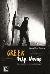 greek φιλμ νουαρ