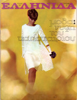 Περιοδικό Ελληνίδα τεύχος 125