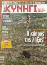 Κυνήγι (Έθνος - τεύχος 664 - 29/1/2014)