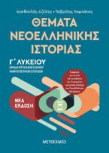 Θέματα Νεοελληνικής Ιστορίας - Ομάδα προσανατολισμού ανθρωπιστικών σπουδών Γ Λυκείου