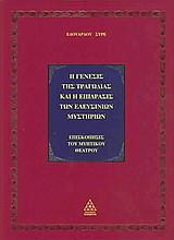 Η γένεσις της τραγωδίας και η επίδρασις των Ελευσίνιων μυστηρίων (πολυτελής έκδοση)