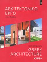 Αρχιτεκτονικό έργο στην Ελλάδα 3