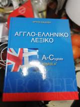 Αγγλοελληνικό Λεξικό ( 5 Τόμοι)