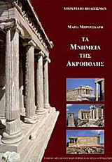 Τα μνημεία της Ακρόπολης