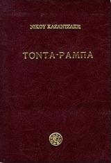 Τόντα - Ράμπα