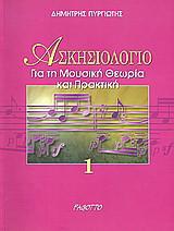 Ασκησιολόγιο για τη μουσική θεωρία και πρακτική