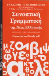 Συνοπτική Γραμματική της Νέας Ελληνικής