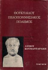 Θουκυδίδου Πελοποννησιακός Πόλεμος, Βιβλίον Πρώτον, Κείμενον Μετάφρασις - Σχόλια υπό Λυσίου Κουμανταράκη