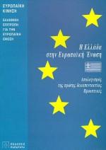 Η Ελλάδα στην Ευρωπαϊκή Ένωση