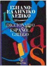 Ισπανοελληνικο λεξικο
